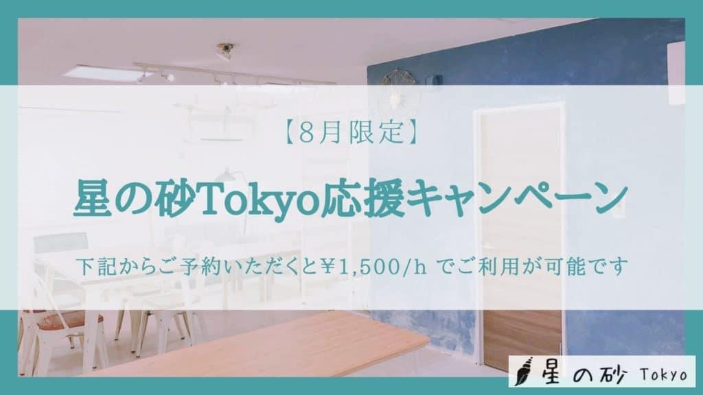 星の砂Tokyo-campaign-20200809