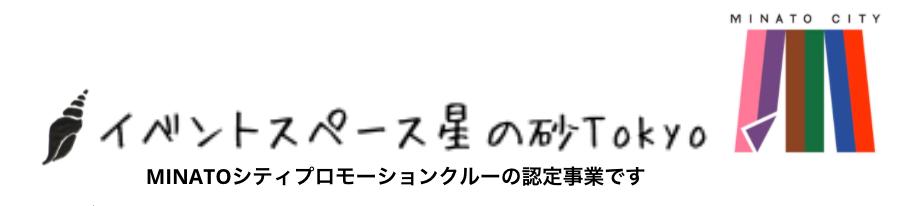 イベントスペース 星の砂 Tokyo
